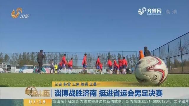 淄博战胜济南 挺进省运会男足决赛