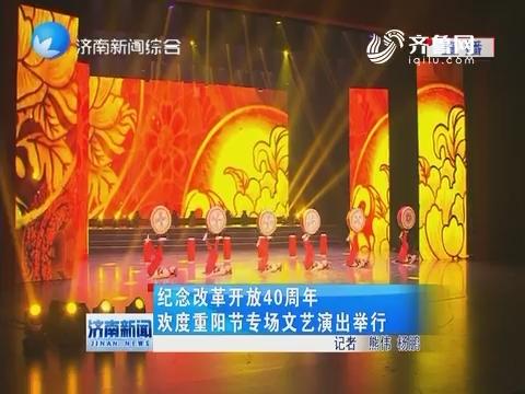 纪念改革开放40周年 欢度重阳节专场文艺演出举行