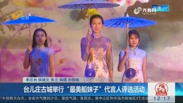 """台儿庄古城举行""""最美船妹子""""代言人评选活动"""