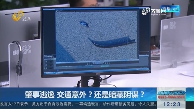 【连线编辑区】肇事逃逸 交通意外?还是暗藏阴谋?