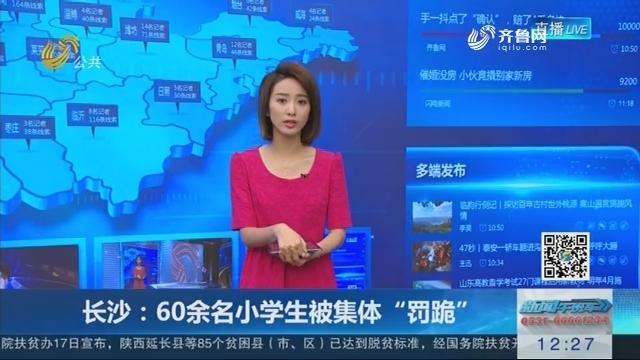 """【闪电新闻客户端】长沙:60余名小学生被集体""""罚跪"""""""