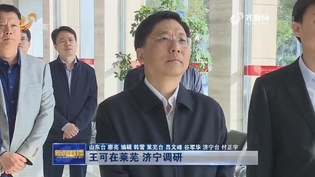 王可在莱芜 济宁调研