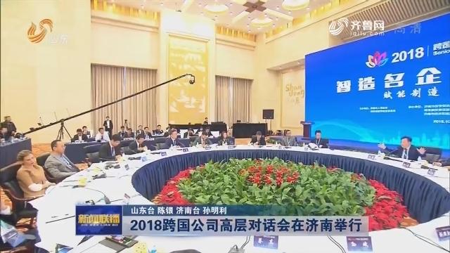 【动能转换看落实】2018跨国公司高层对话会在济南举行