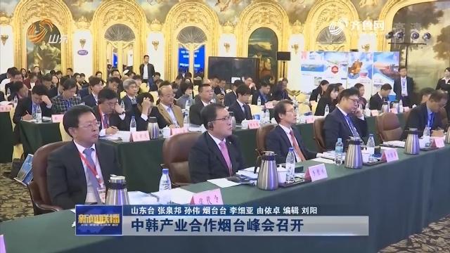 【动能转换看落实】中韩产业合作烟台峰会召开