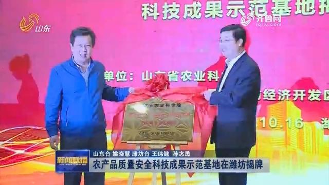 农产品质量安全科技成果示范基地在潍坊揭牌