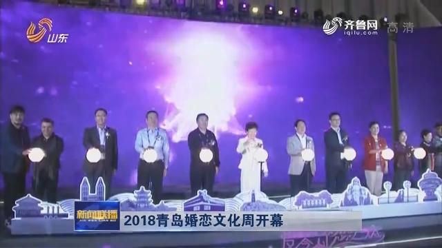 2018青岛婚恋文化周开幕
