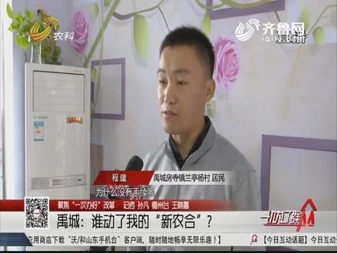 """【聚焦""""一次办好""""改革】禹城:谁动了我的""""新农合"""""""