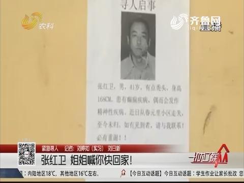 【紧急寻人】淄博:张红卫 姐姐喊你快回家!