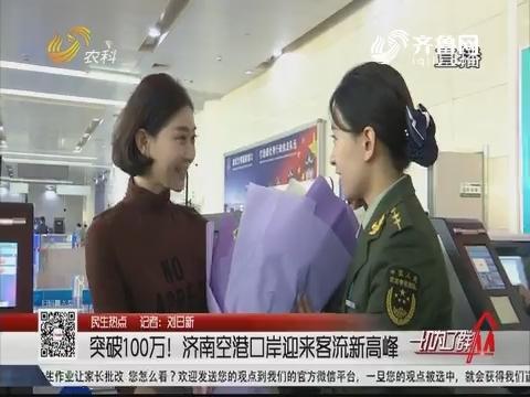 【民生热点】突破100万!济南空港口岸迎来客流新高峰