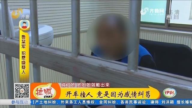 青州:撞倒电动车 轿车肇事逃逸