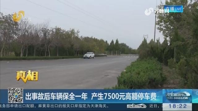 【真相】东营:出事故后车辆保全一年 产生7500元高额停车费