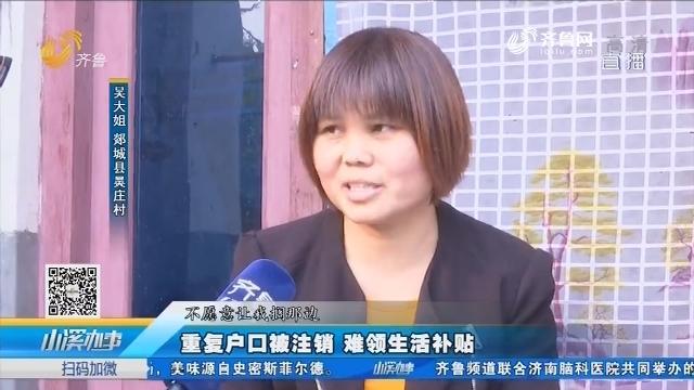 郯城:重复户口被注销 难领生活补贴