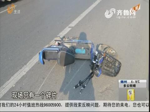 潍坊:骑车接孩子 路上被轿车撞倒