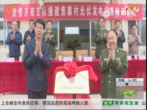 济南:扶贫 山东武警援建光伏电站
