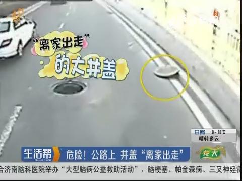 """青岛:危险!公路上 井盖""""离家出走"""""""