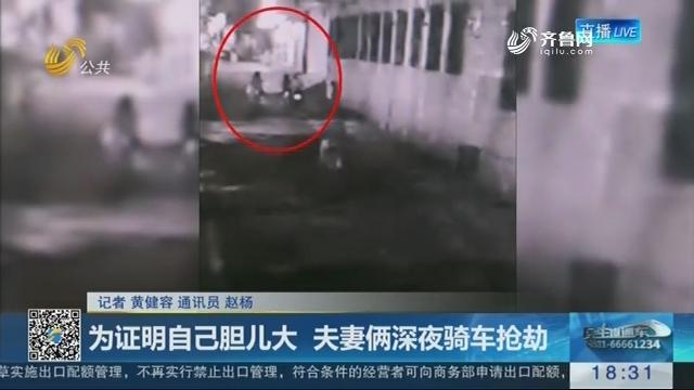 济南:为证明自己胆儿大 夫妻俩深夜骑车抢劫