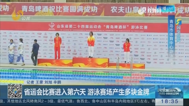 【闪电连线】省运会比赛进入第六天 游泳赛场产生多块金牌