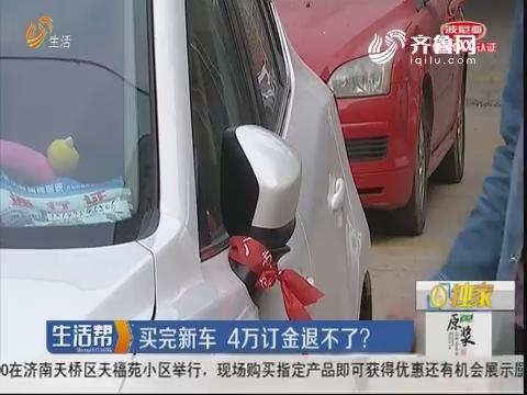 潍坊:买完新车 4万订金退不了?