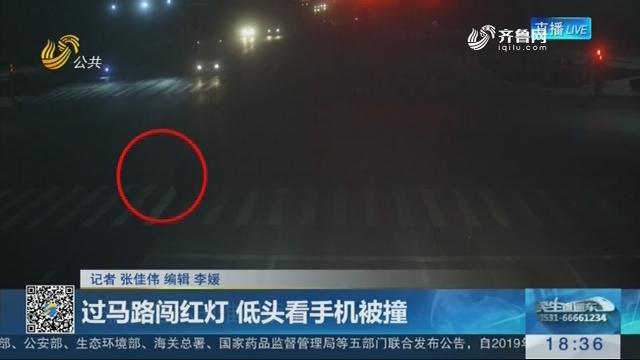 潍坊:过马路闯红灯 低头看手机被撞