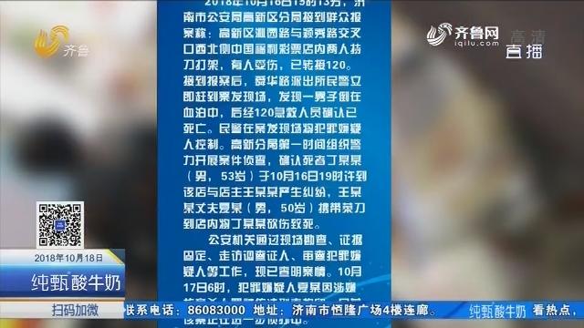 济南警方通报高新区彩票店伤人案