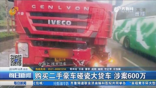 青州公安侦破豪车碰瓷骗保案