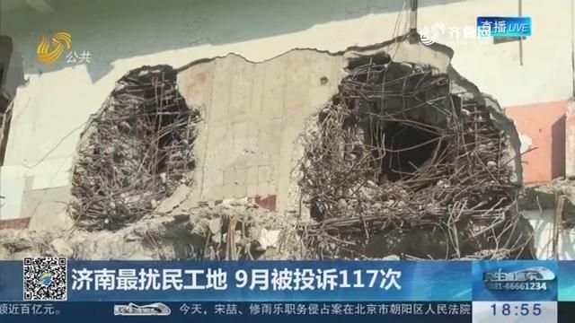 【济南城管系统数字化】济南最扰民工地 9月被投诉117次