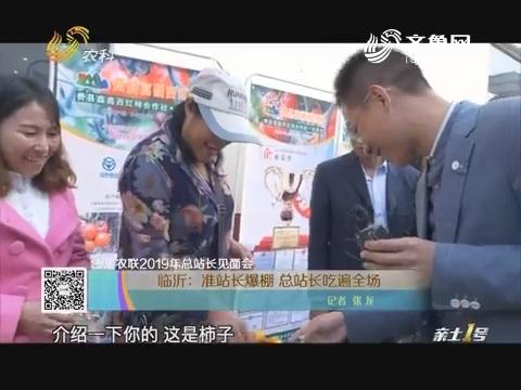 【山东农联2019年总站长见面会】临沂:准站长爆棚 总站长吃遍全场