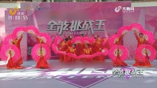 20181018《万能挑衅王》:第二季菏泽站