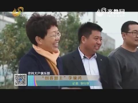 """【农科大户俱乐部】""""创客盟主""""李骥鸿"""