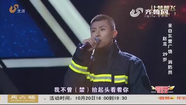 让梦想飞:东营消防员 遗憾离开舞台