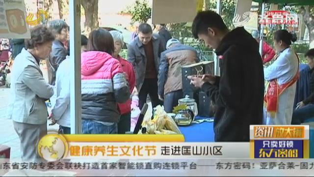 健康养生文化节 走进匡山小区