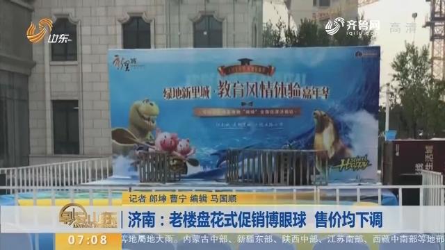 【闪电新闻排行榜】济南:老楼盘花式促销博眼球 售价均下调