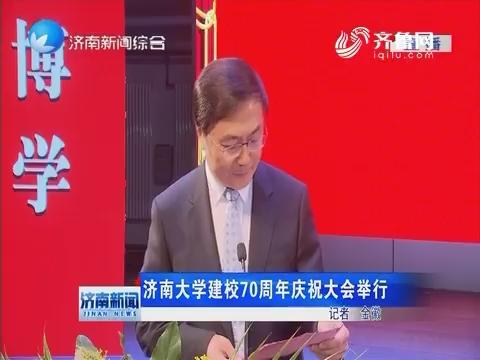济南大学建校70周年庆祝大会举行