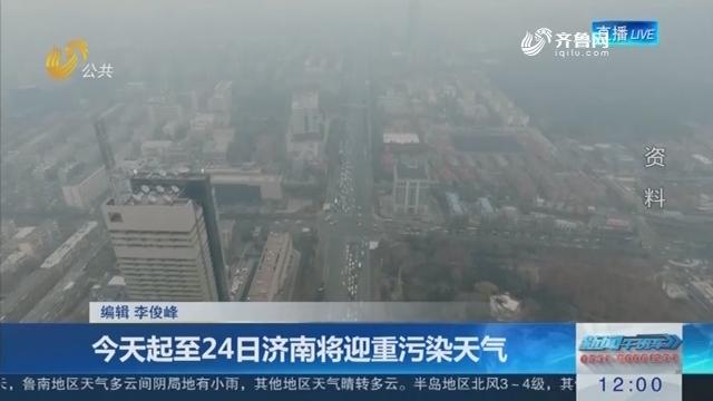 今天起至24日济南将迎重污染天气