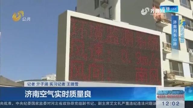 【闪电连线】济南空气实时质量良