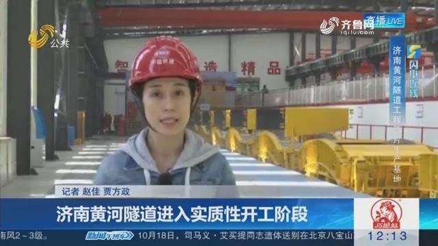【闪电连线】济南黄河隧道进入实质性开工阶段