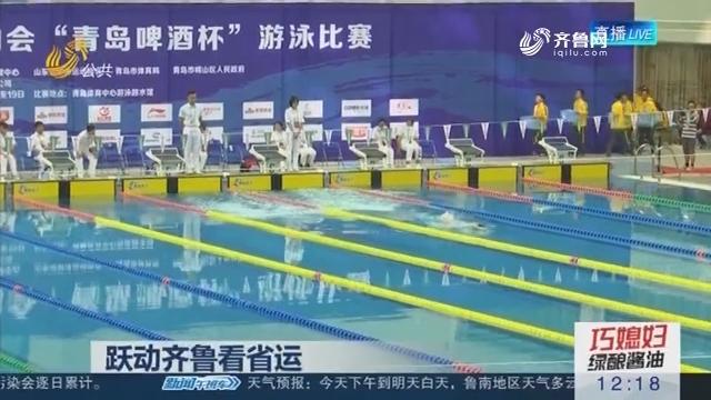 【跃动齐鲁看省运】省运会游泳比赛最后一个比赛日再出8金