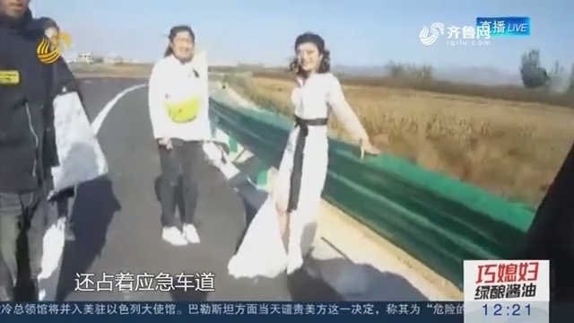 """【连线编辑区】小夫妻高速路上拍婚纱照 如此""""浪漫""""要不得"""