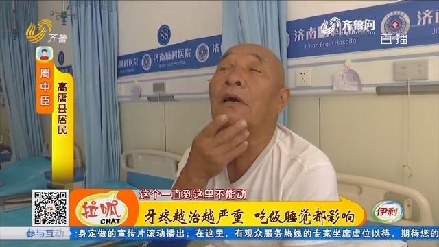 牙疼越治越严重 吃饭睡觉都影响