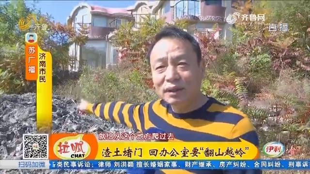 """济南:渣土堵门 回办公室要""""翻山越岭"""""""
