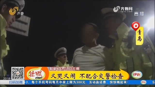 青岛:又哭又闹 不配合交警检查