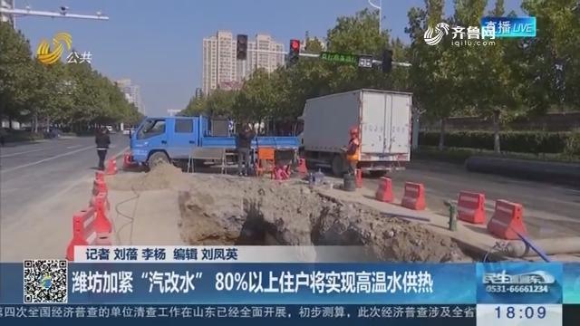 """【备战采暖季】潍坊加紧""""汽改水"""" 80%以上住户将实现高温水供热"""