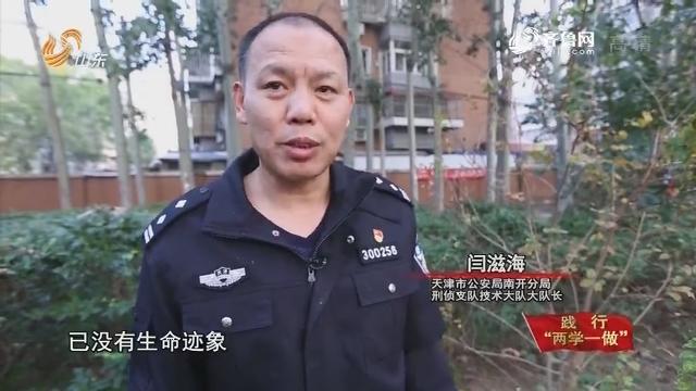【新时代先锋】张忻鑫——让无声的证据掷地有声
