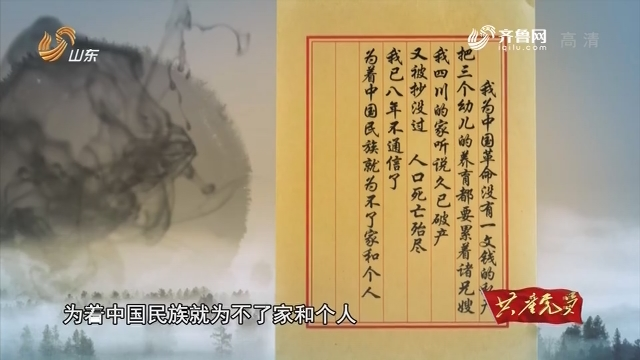 【微党课】刘伯坚:我为中国革命没有一文钱的私产