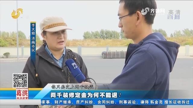 济南:两千装修定金为何不能退?