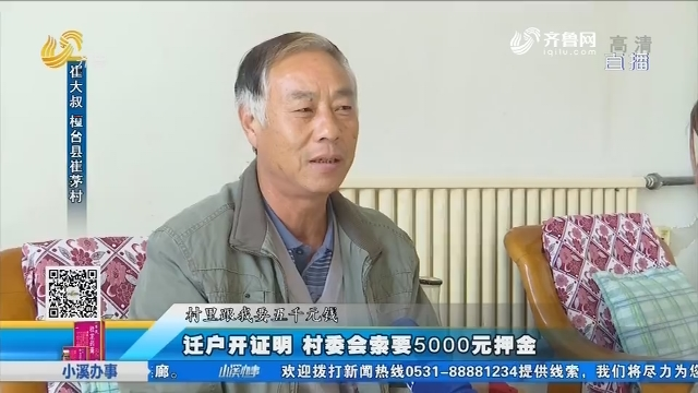 桓台:迁户开证明 村委会索要5000元押金