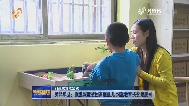 【打赢脱贫攻坚战】菏泽单县:聚焦深度贫困家庭孤儿 织起教育扶贫兜底网
