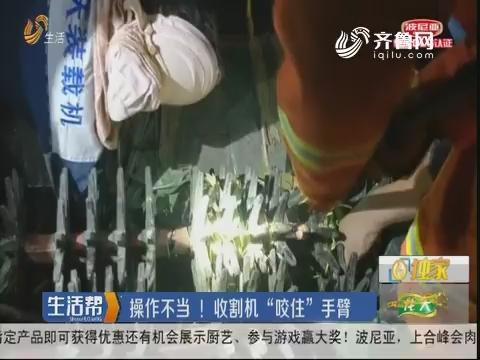 """潍坊:操作不当!收割机""""咬住""""手臂"""