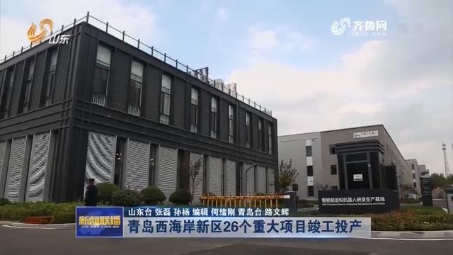 青岛西海岸新区26个重大项目竣工投产