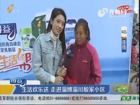 生活欢乐送 走进淄博淄川殷家小区